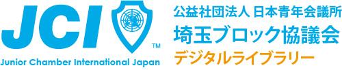 公益社団法人日本青年会議所 関東地区 埼玉ブロック協議会ライブラリー